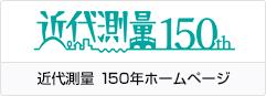 近代測量 150年ホームページ