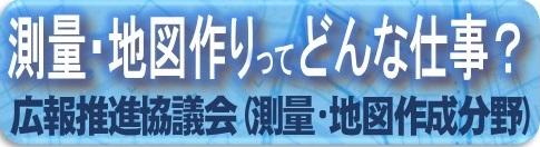 広報推進協議会ホームページ